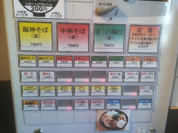 ryujin-kyoto-008.jpg