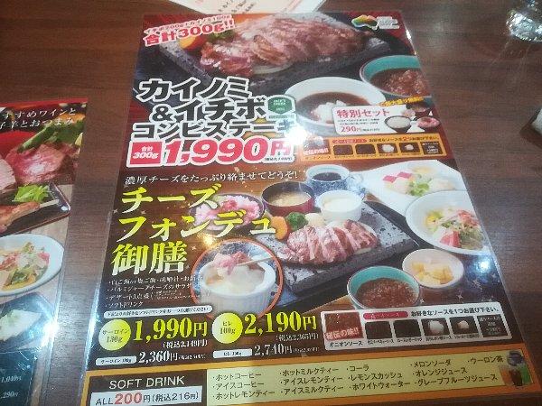 steakzei-fukui-013.jpg