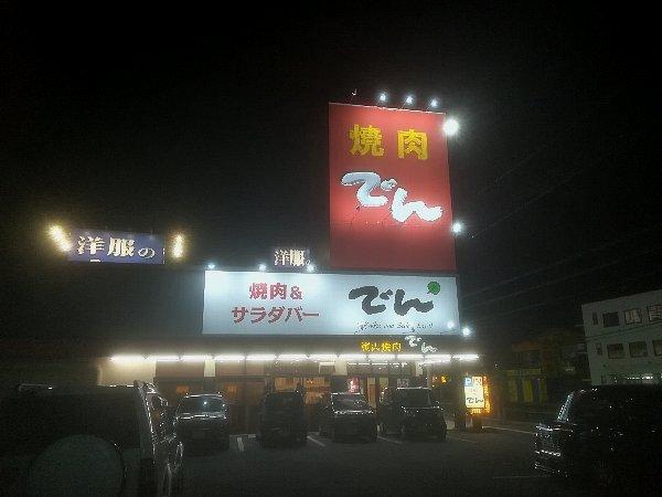 yakinikuden-hikone-001.jpg