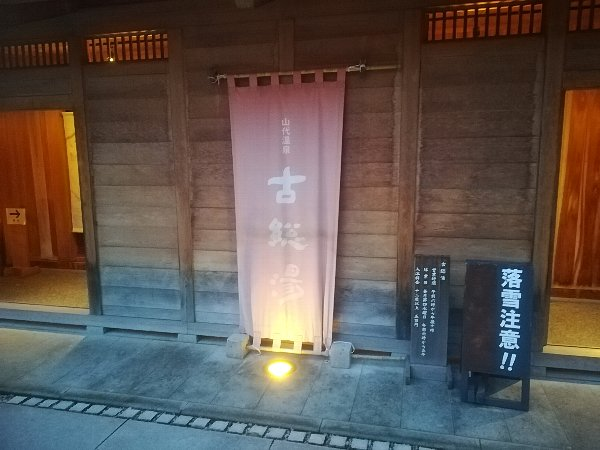 yamashirosou-kaga-011.jpg