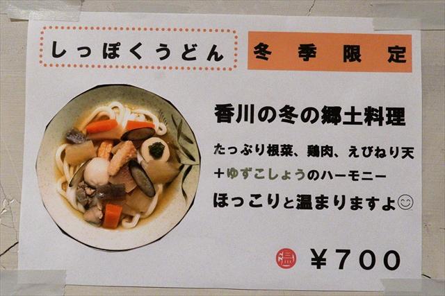 190110-UdonKyutaro-09-S.jpg