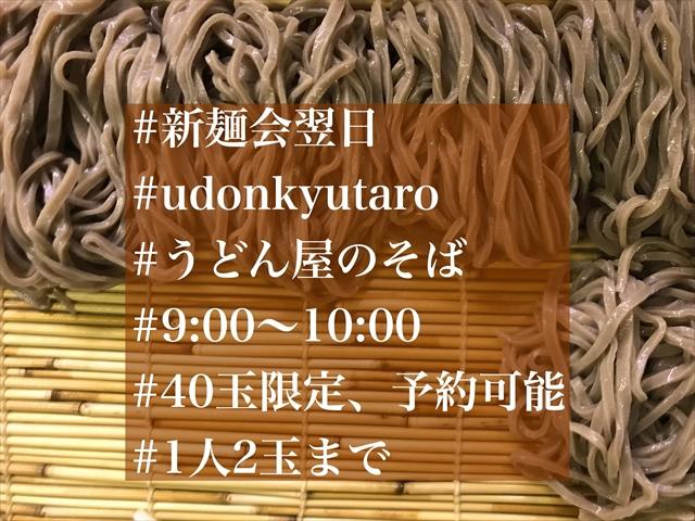 190110-UdonKyutaro-99-001-S.jpg