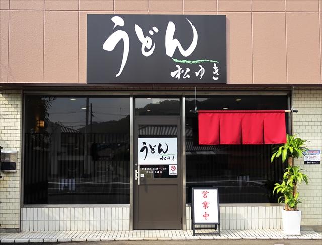 181017-うどん松ゆき-02-S