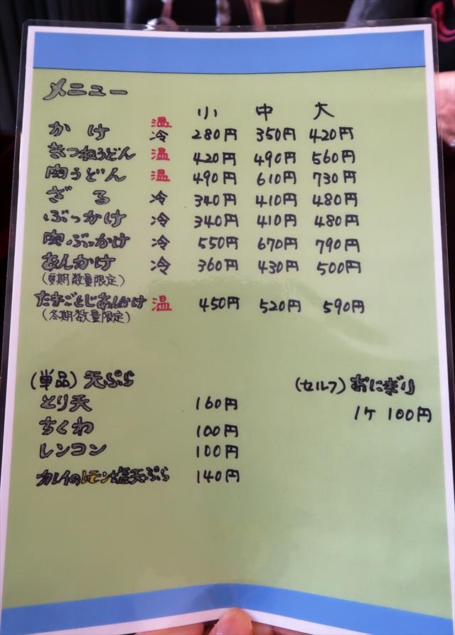 181017-うどん松ゆき-05-S