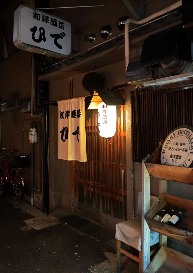 181020-和洋酒菜ひで-01-S