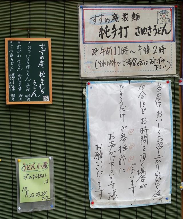 181017-すずめ庵-03-S