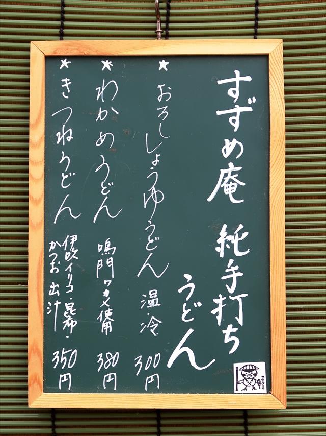 181017-すずめ庵-11-S