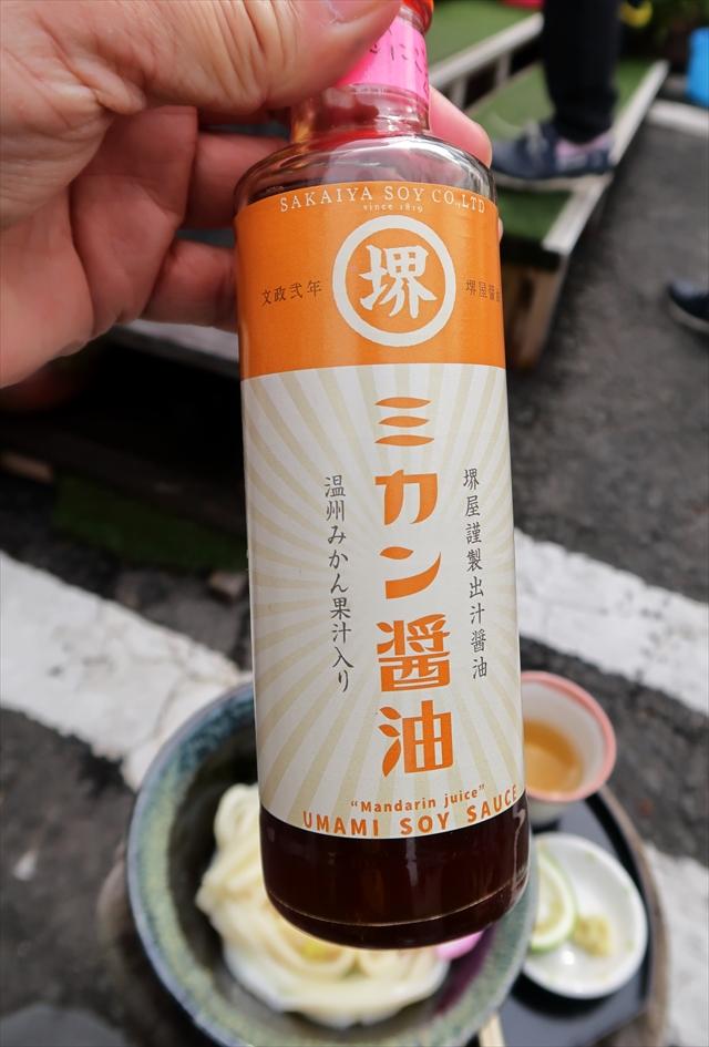 181017-すずめ庵-19-S
