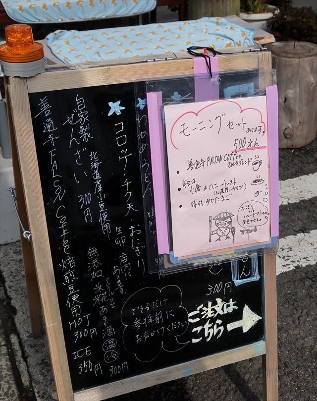 181017-すずめ庵-20-S