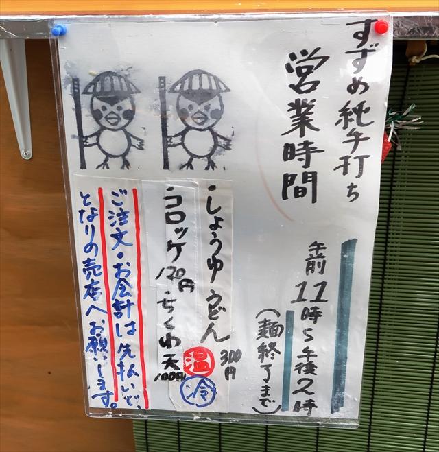 181017-すずめ庵-21-S