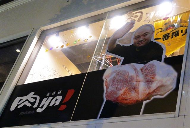 181108-肉ya!-01-S