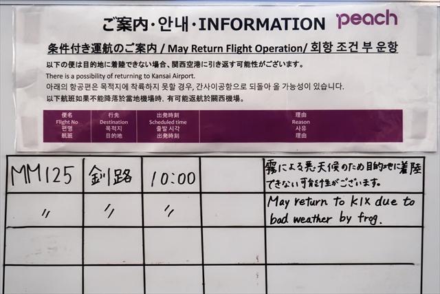 181110-釧路ツアーその壱-05-S