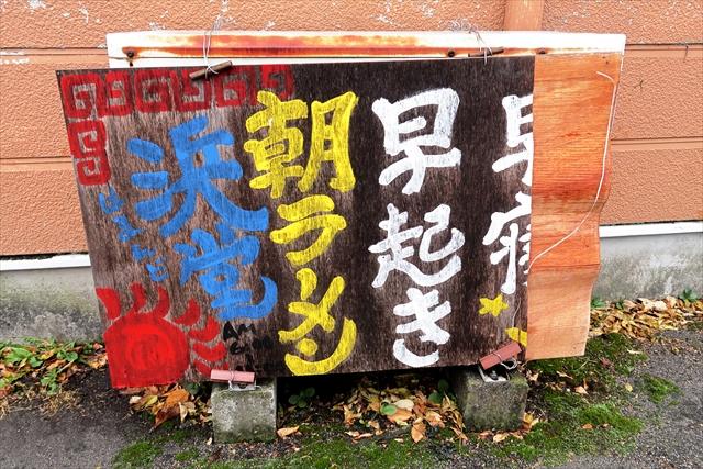 181113-浜堂ラーメン-02-S