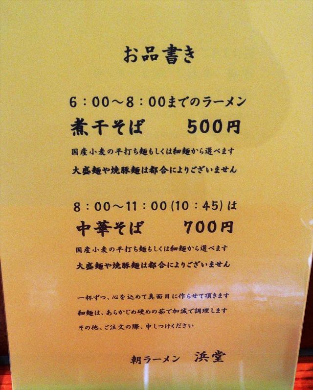 181113-浜堂ラーメン-04-S