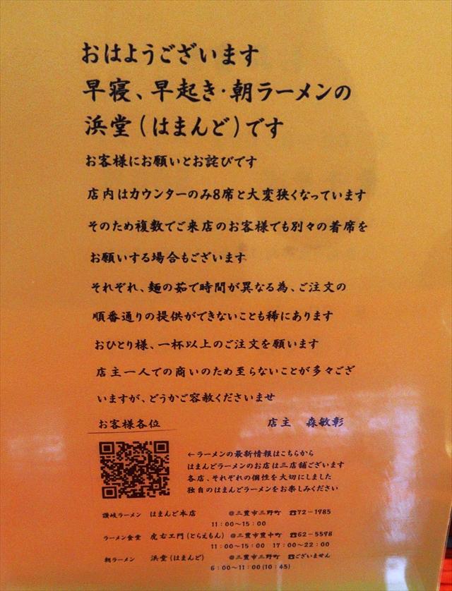 181113-浜堂ラーメン-08-S
