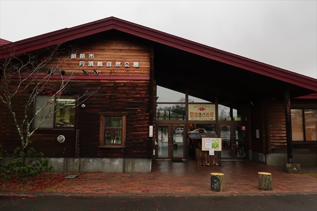 181110-丹頂鶴自然公園-02-S