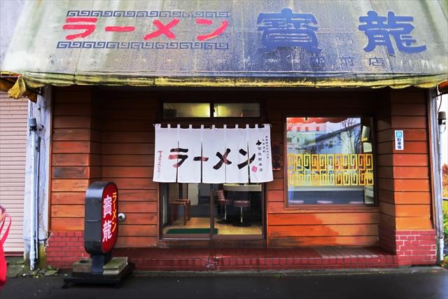 181110-ラーメン寶龍-02-S