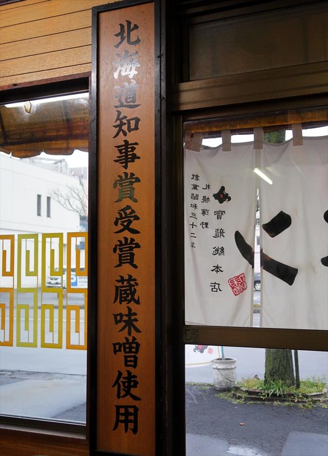 181110-ラーメン寶龍-06-S