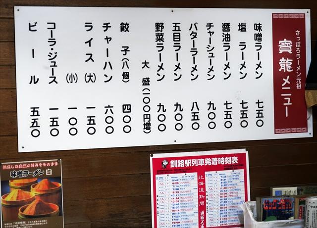 181110-ラーメン寶龍-07-S
