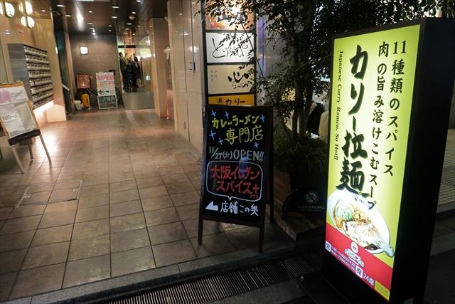 181125-大阪イレブンスパイス-02-S