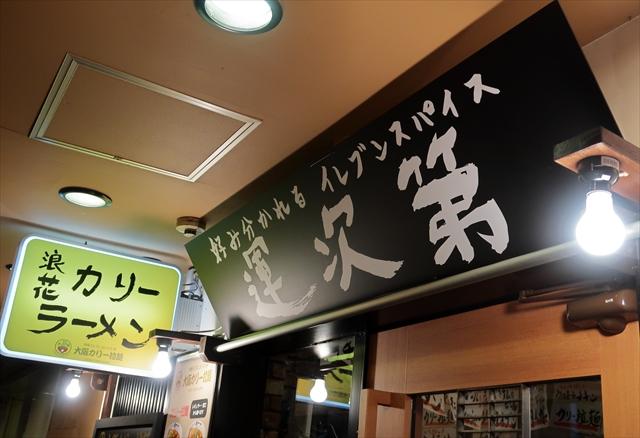 181125-大阪イレブンスパイス-03-S