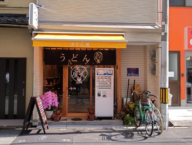 18126-きりん屋-02-S