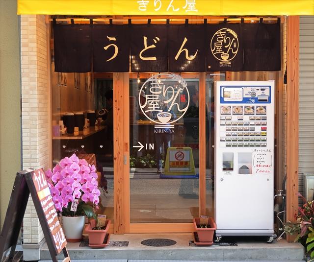 18126-きりん屋-03-S