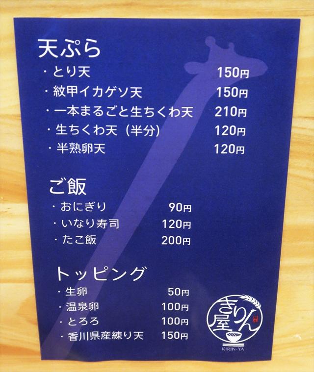 18126-きりん屋-08-S