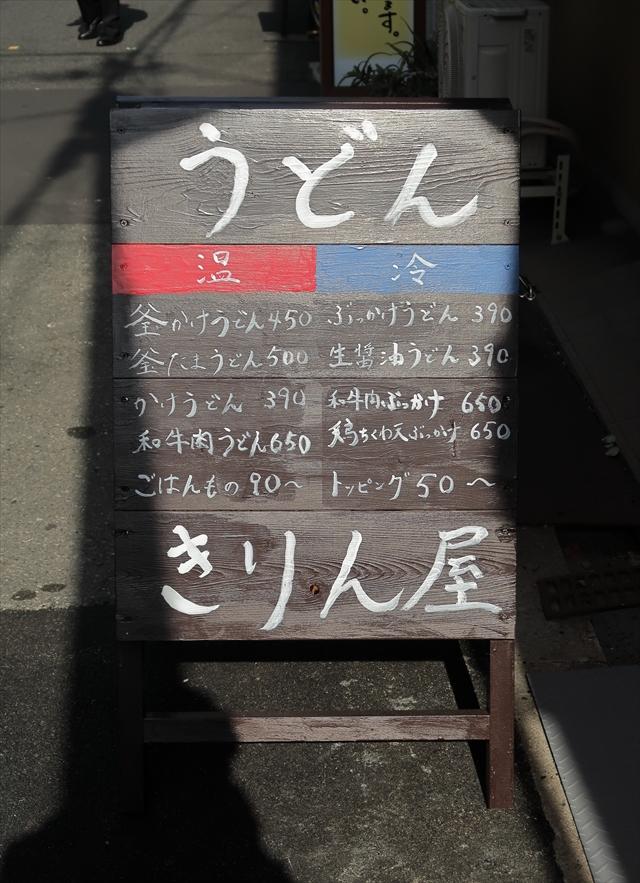 181126-きりん屋-99-S