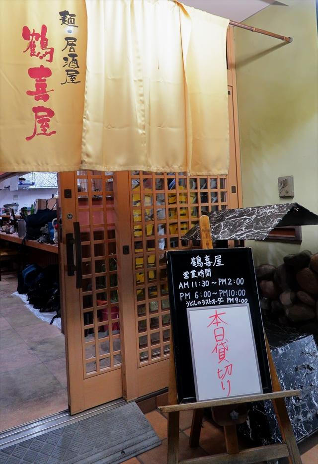 181126-鶴喜屋-01-S