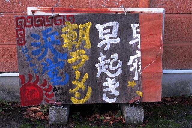 181126-浜堂-02-S