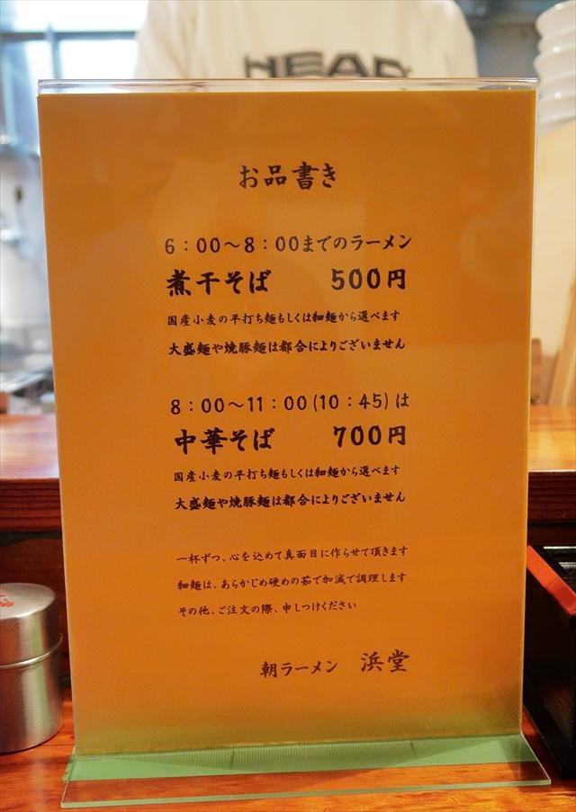 181126-浜堂-05-S