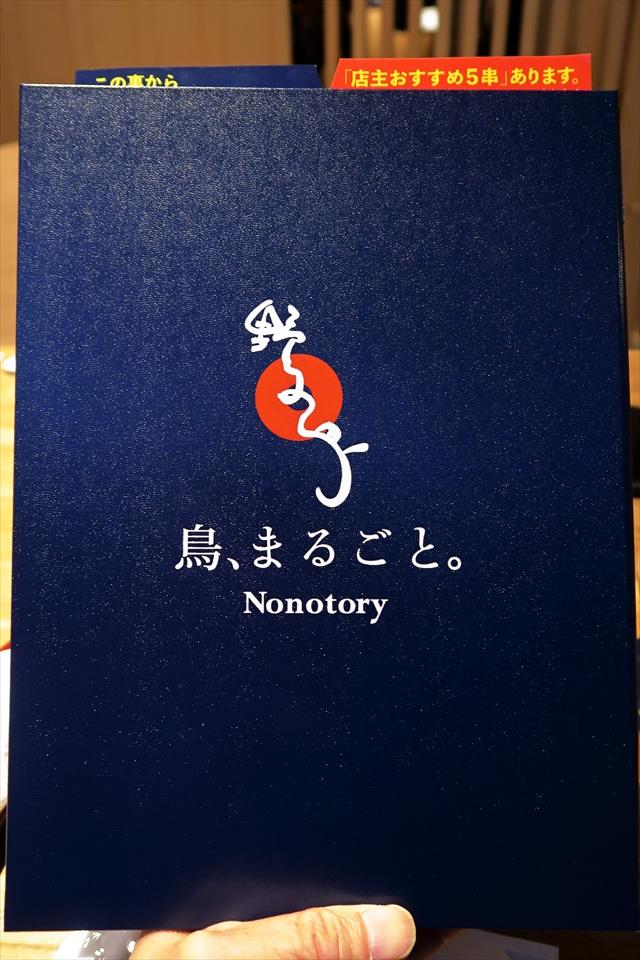 181210-野乃鳥なんば堂-07-S
