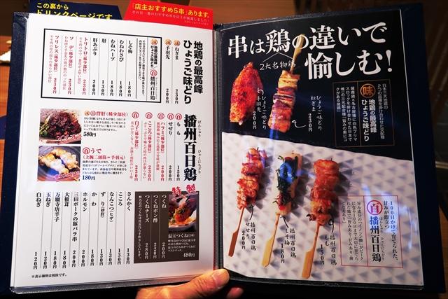 181210-野乃鳥なんば堂-08-S