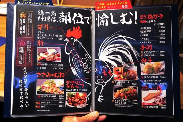 181210-野乃鳥なんば堂-10-S