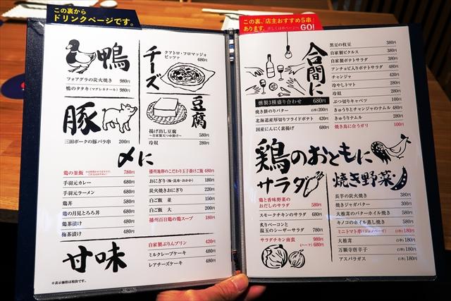 181210-野乃鳥なんば堂-11-S