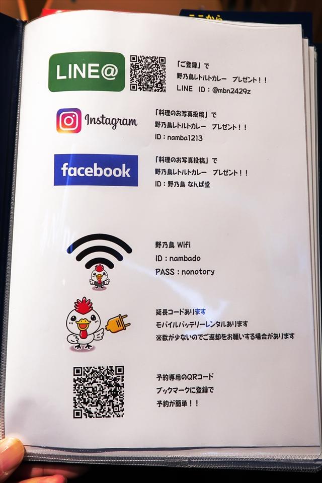 181210-野乃鳥なんば堂-15-S