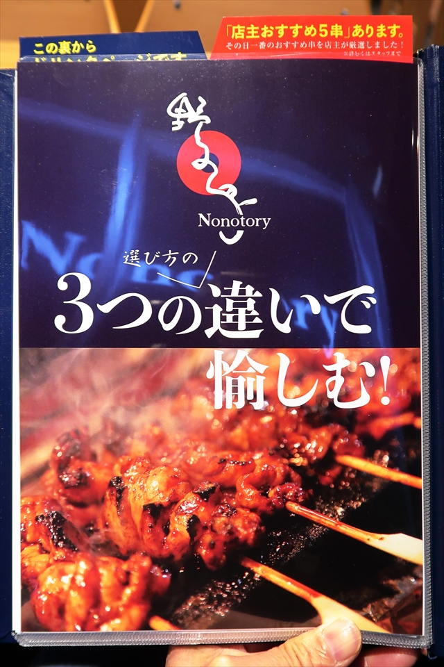 181210-野乃鳥なんば堂-16-S