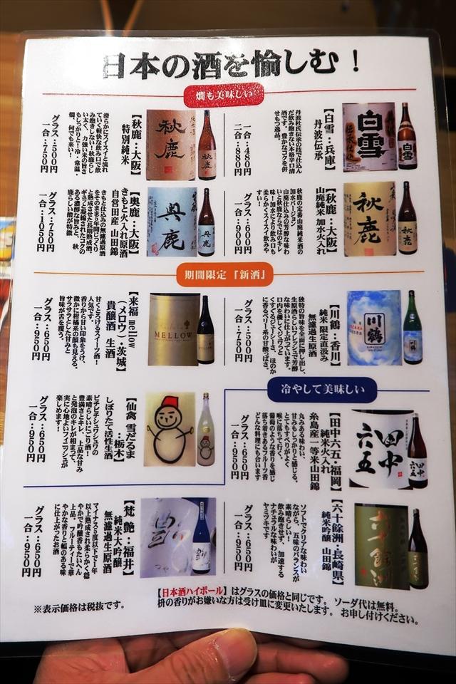 181210-野乃鳥なんば堂-19-S