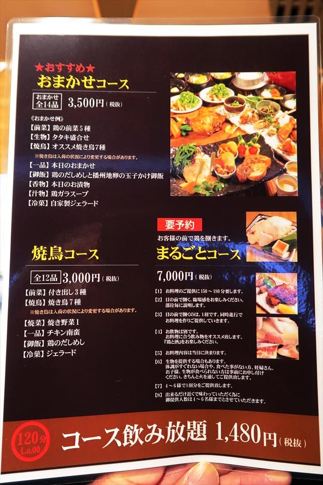 181210-野乃鳥なんば堂-21-S