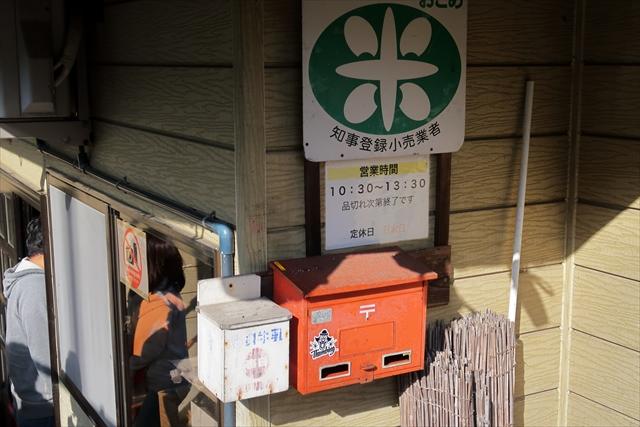 181130-谷川米穀店-03-S