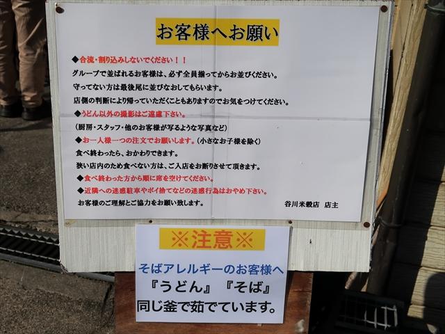 181130-谷川米穀店-04-S