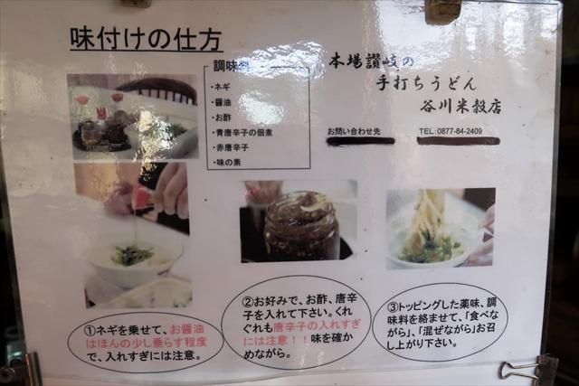 181130-谷川米穀店-07-S