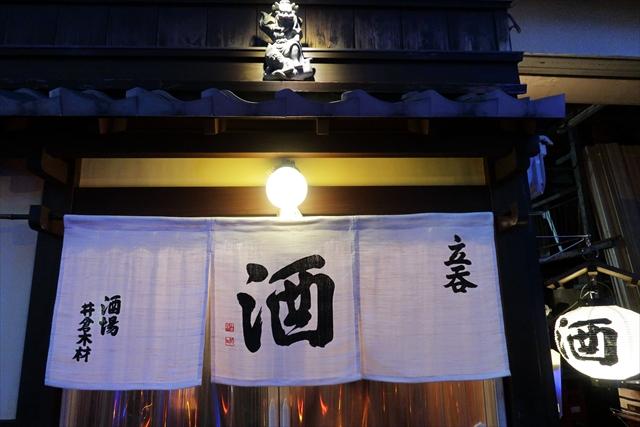 181208-酒場井倉木材-03-S