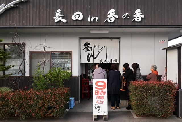 181209-長田in香の香-02-S