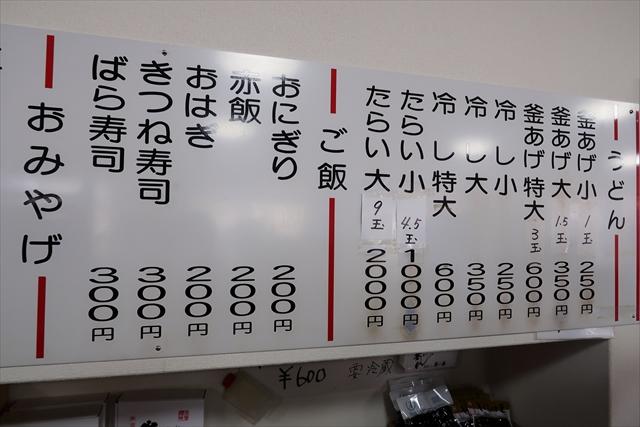 181209-長田in香の香-04-S