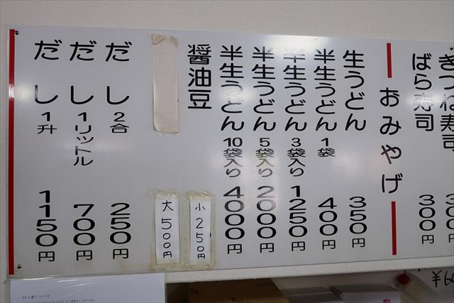 181209-長田in香の香-05-S