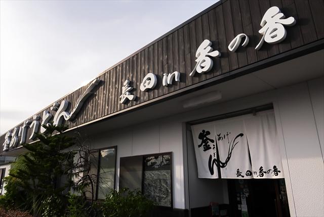 181209-長田in香の香-14-S