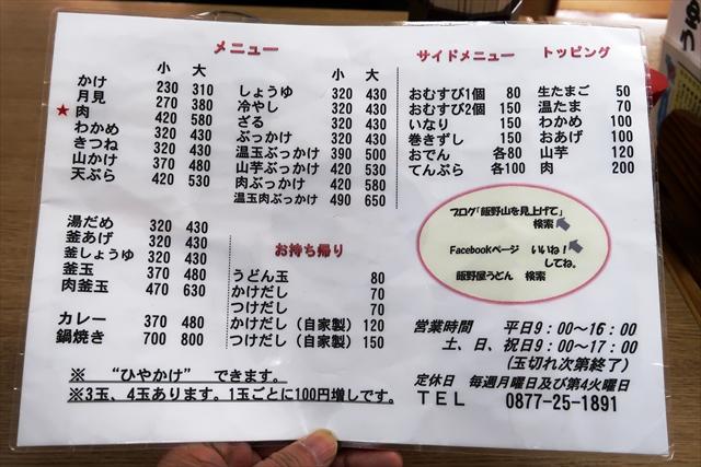 181209-飯野屋-03-S