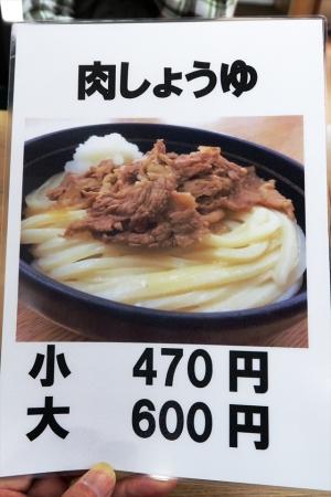 181209-飯野屋-05-S